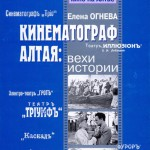 kinematograf_altaya